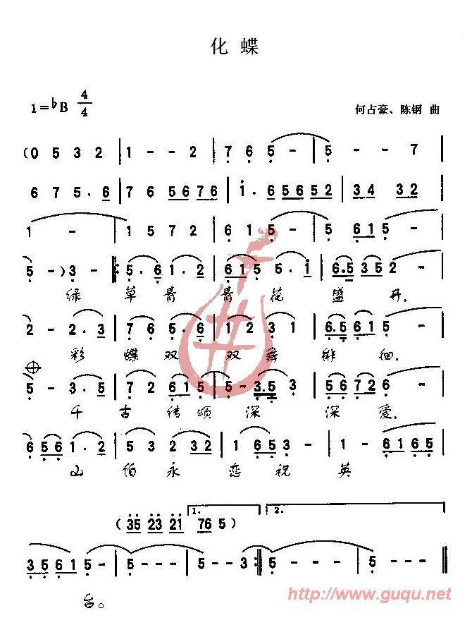 曲谱梁祝化蝶图片