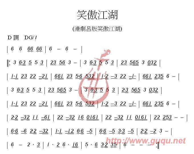 吕颂贤版笑傲江湖五线谱