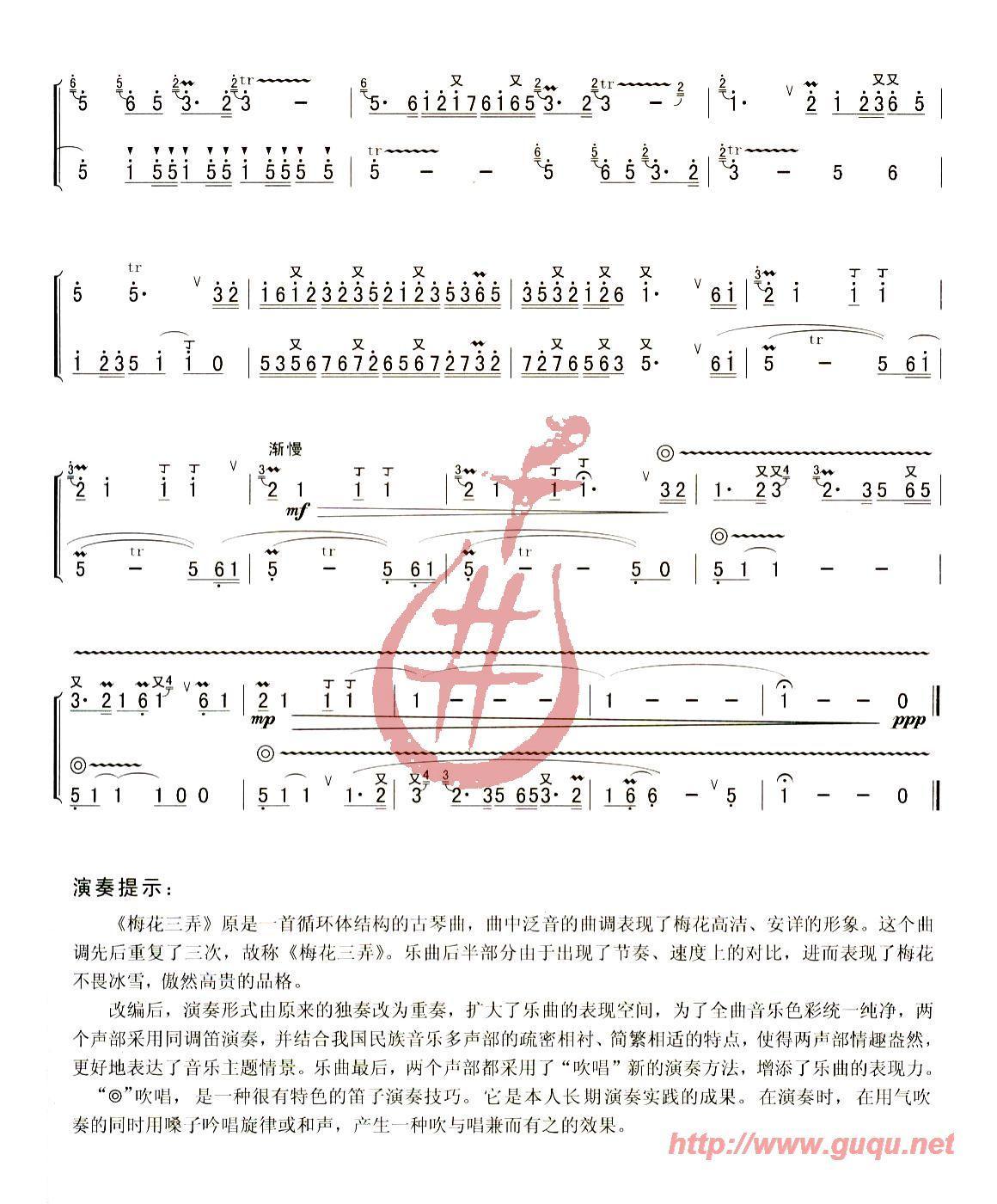 中国古曲网 音乐曲谱 笛箫曲谱 > 曲谱信息      梅花三弄,笛子二重