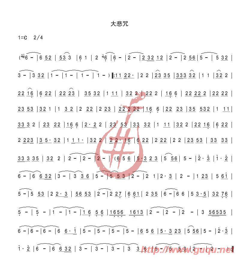 88句大悲咒全文 圖片合集圖片