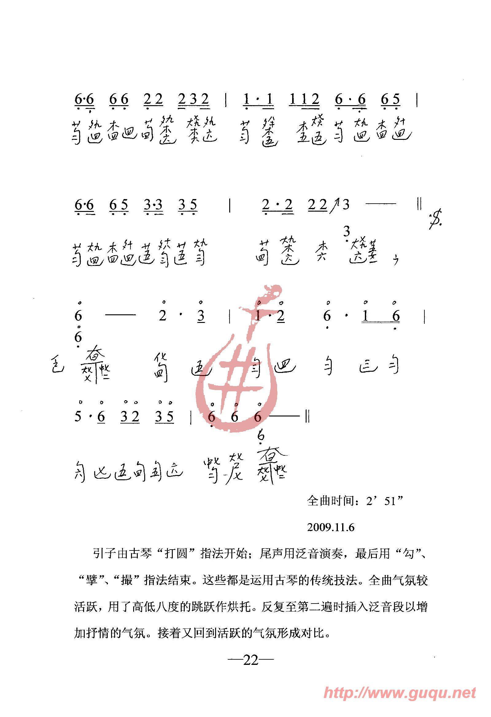 中国古曲网 音乐曲谱 古琴谱 > 曲谱信息      笑傲江湖,诸祥康订古